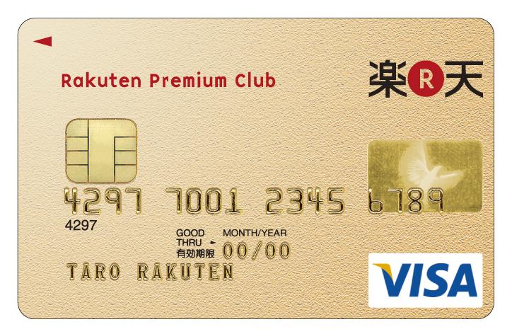 プライオリティパスが無料!!楽天プレミアムカードの豊富な特典の紹介。