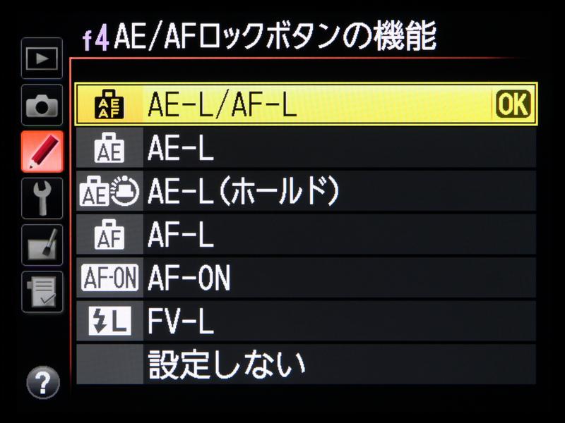 D600 AE/AFロック
