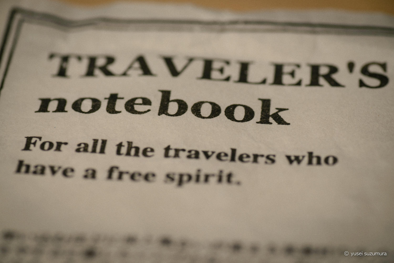 記録すれば旅が鮮明に蘇る。トラベラーズノートという選択肢。