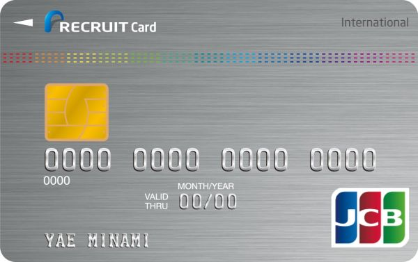 リクルートカードを半年間使って感じたメリット・デメリットとは
