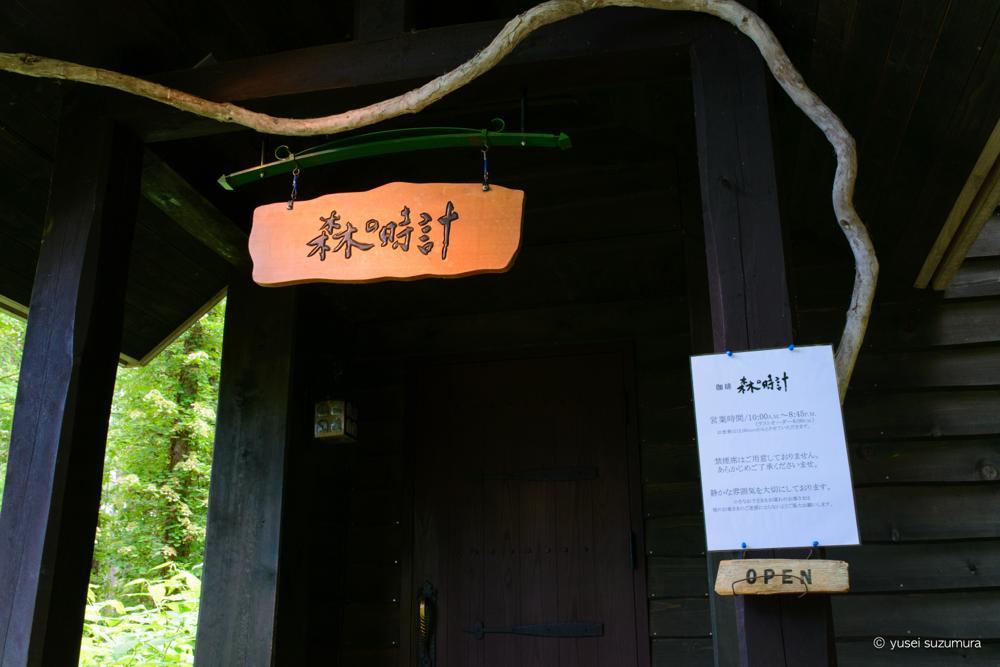 【北海道】ドラマ「優しい時間」で使われた喫茶店「森の時計」とニングルテラス