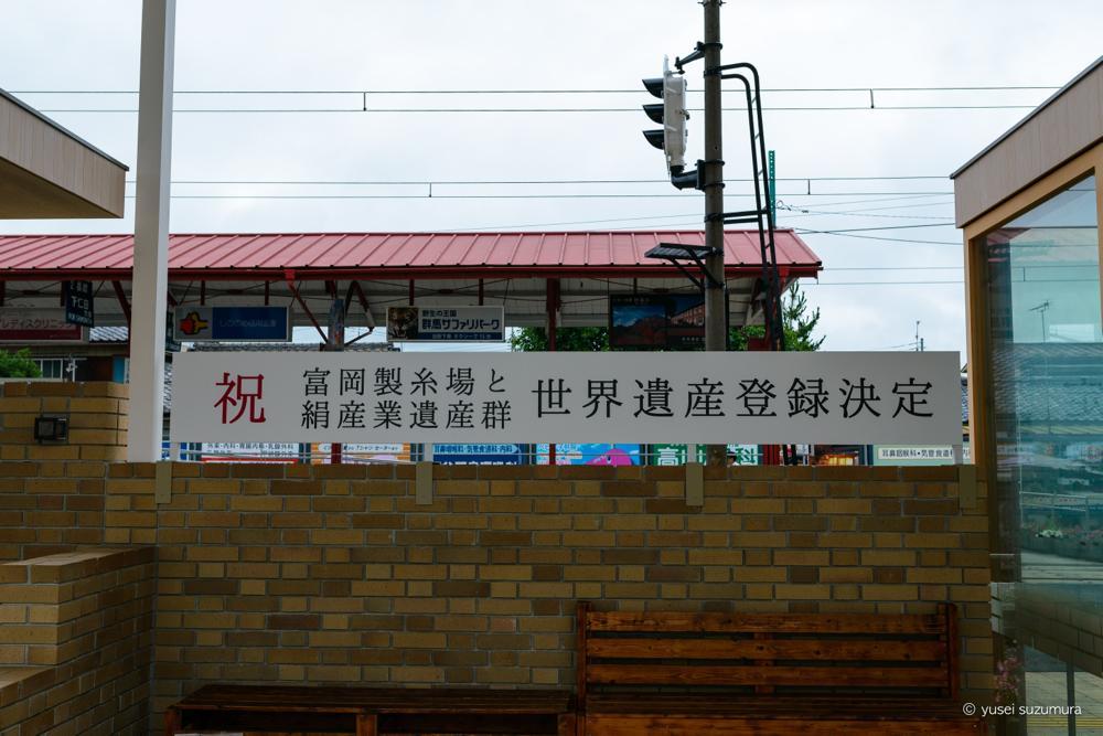 世界遺産 看板 富岡製糸場