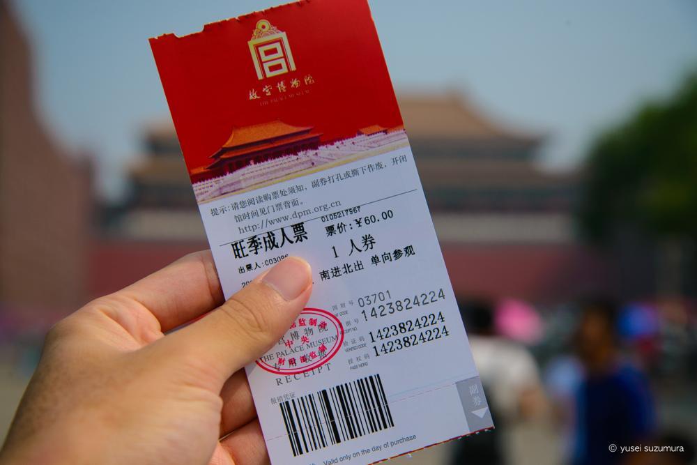 【北京】故宮&天壇観光!北京は世界遺産が多すぎて困った。