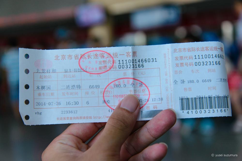 【北京】実録!!2014年版北京からウランバートルへ最も安く行く方法。