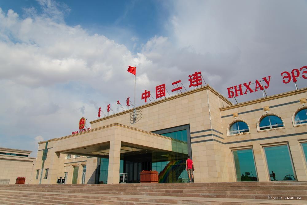 中国 イミグレ