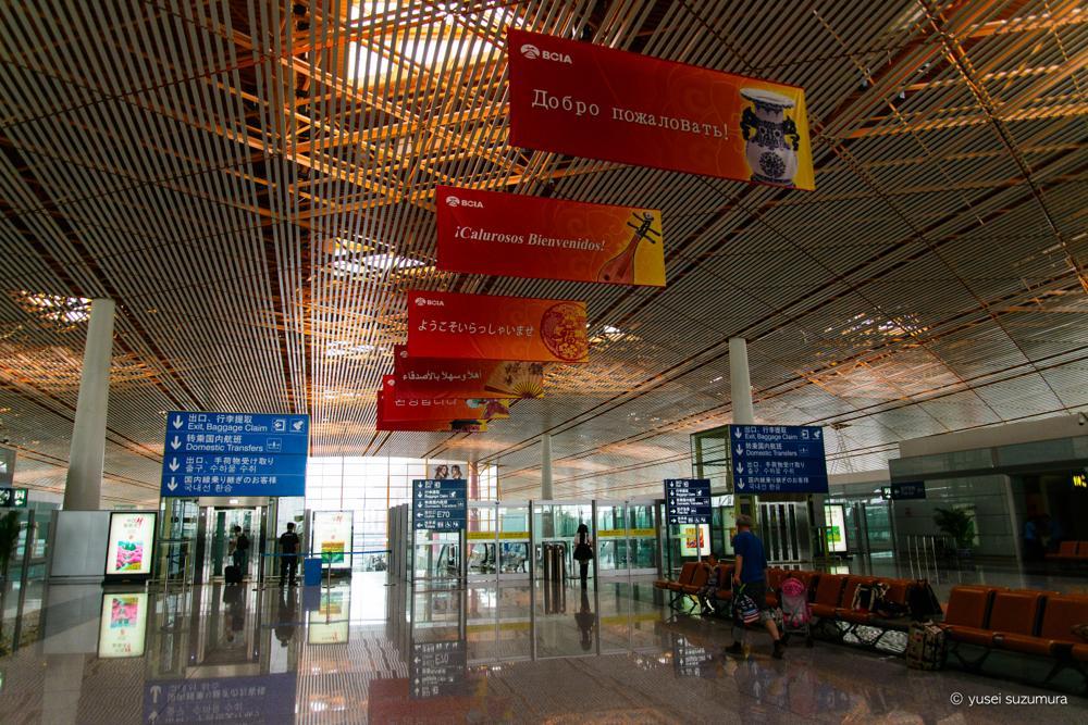 北京首都国際空港 ターミナル3