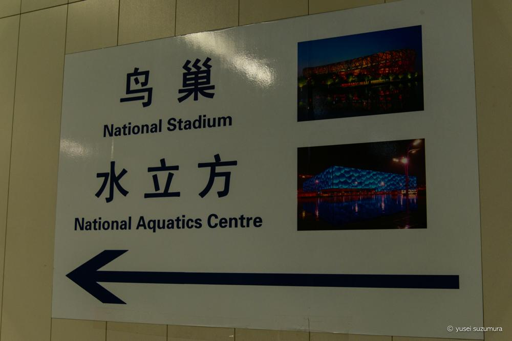 標識 オリンピック公園