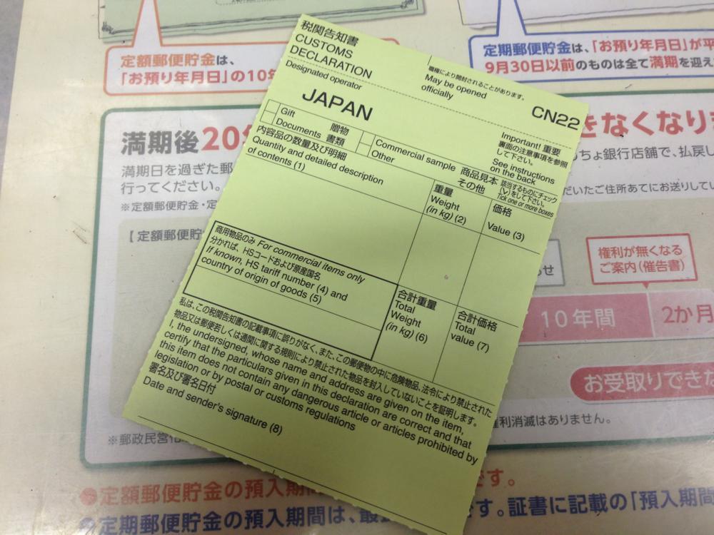 税関告知書CN22