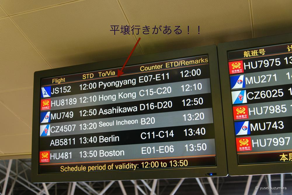 平壌行き 空港掲示板