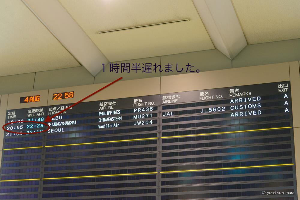 成田 空港掲示板