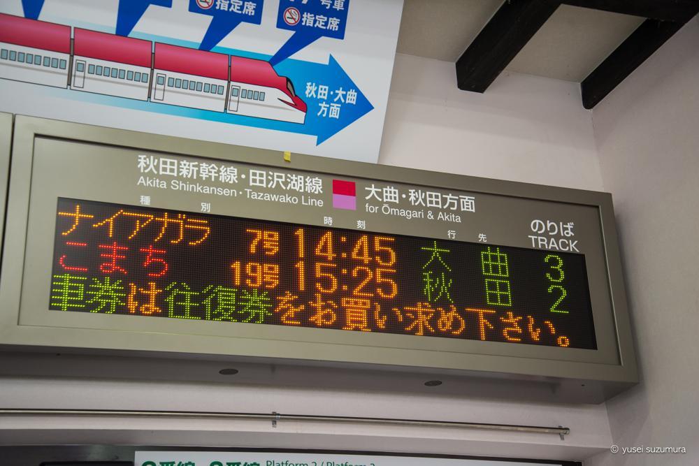 大曲行きの臨時列車