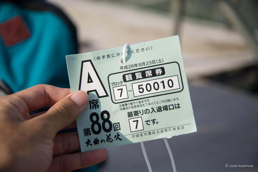 大曲の有料観覧席のチケット