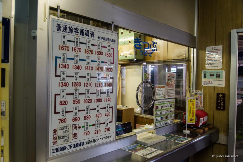 秋田内陸縦貫鉄道の料金表