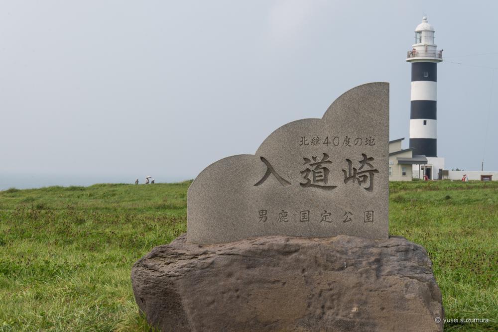 入道崎のモニュメント