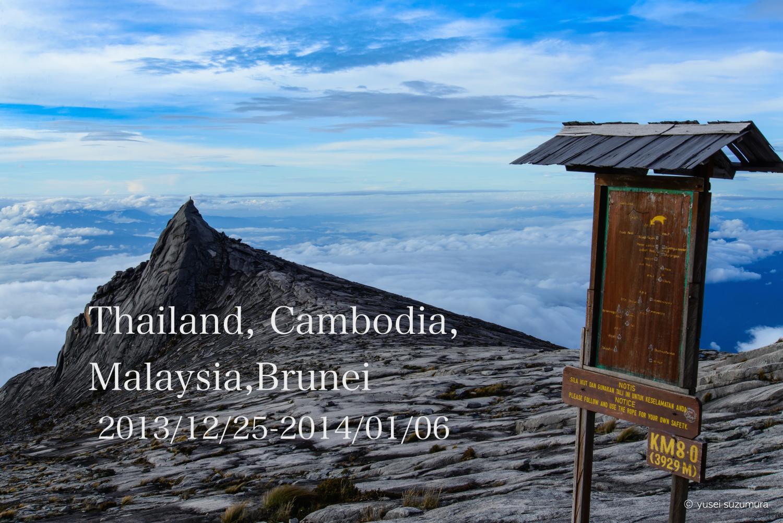 【まとめ】2013年-2014年の年末年始。東南アジア4ヶ国(タイ、カンボジア、マレーシア、ブルネイ)旅