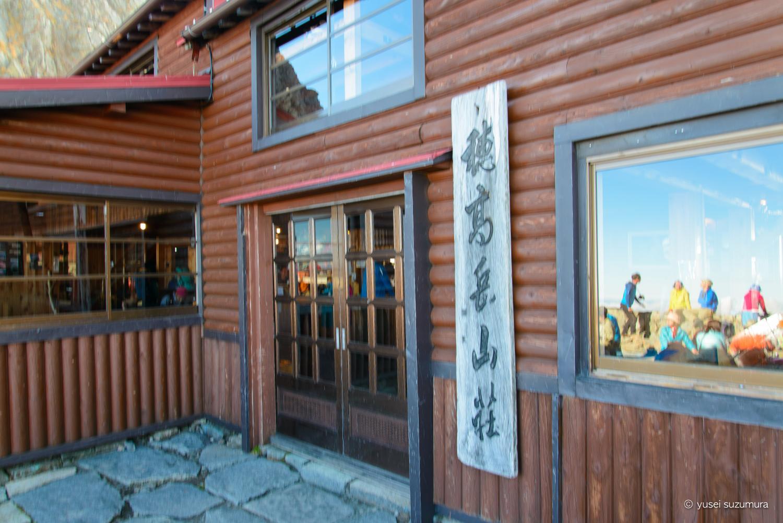 穂高岳山荘の入り口