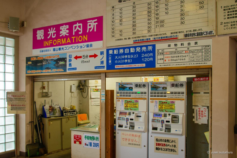 仙酔島へのチケット券売機