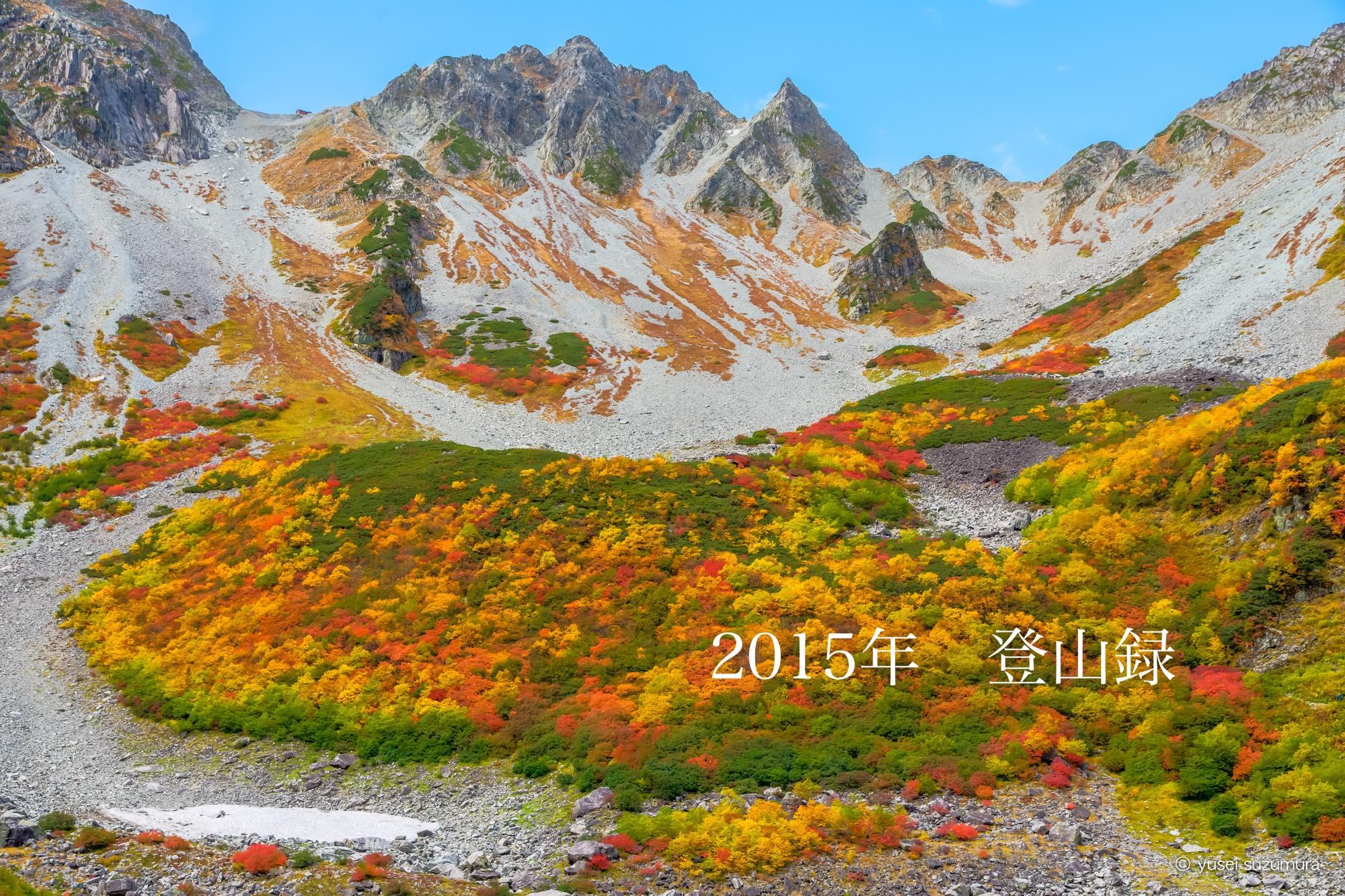 【まとめ】2015年登山録