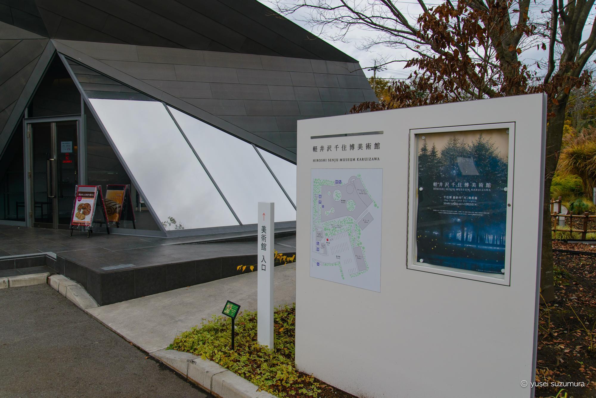 軽井沢千住博美術館 看板