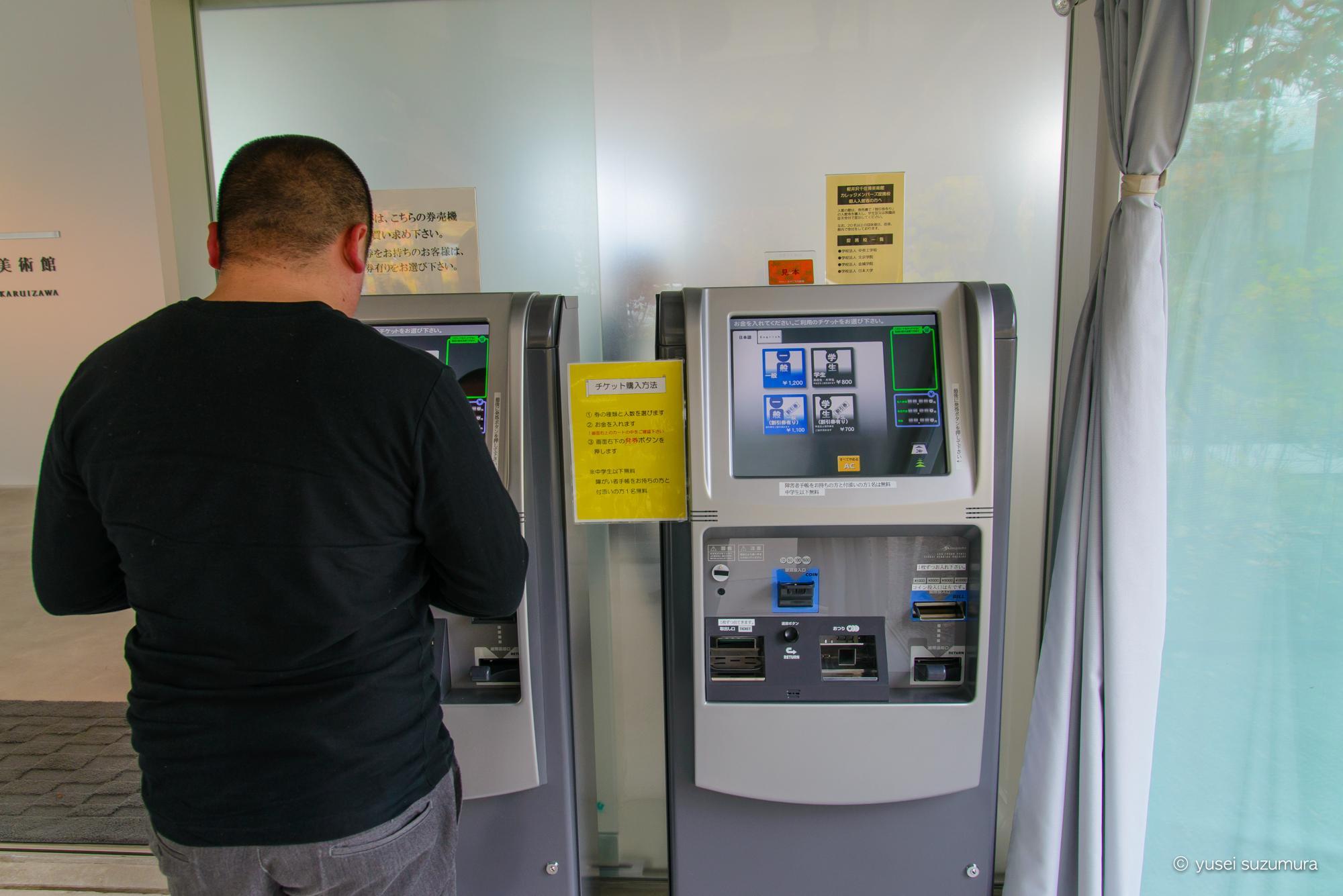 軽井沢千住博美術館の券売機