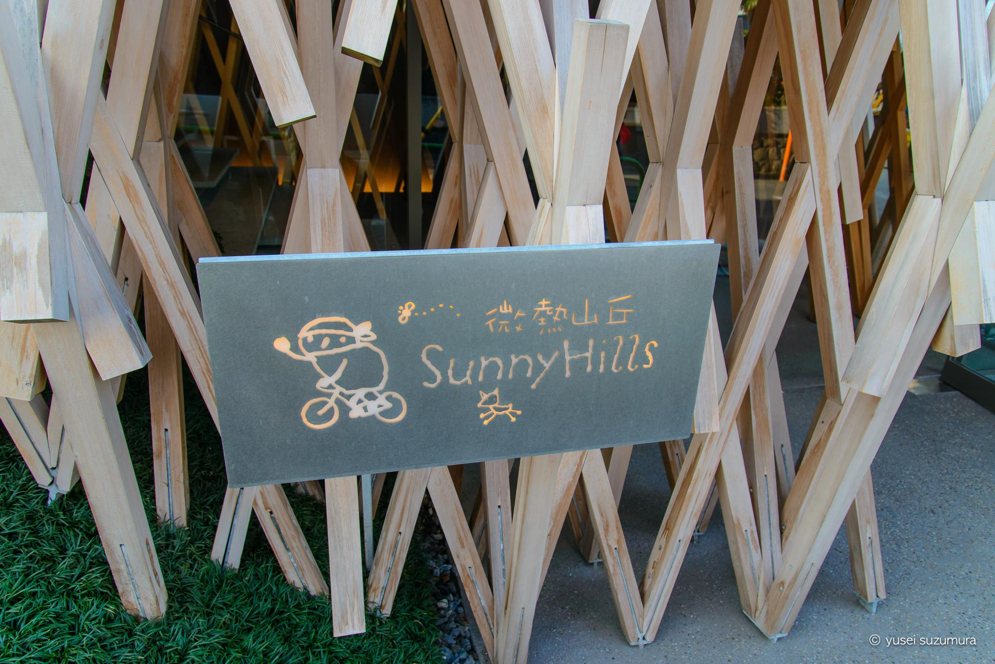 Sunnyhills(微熱山丘)の看板
