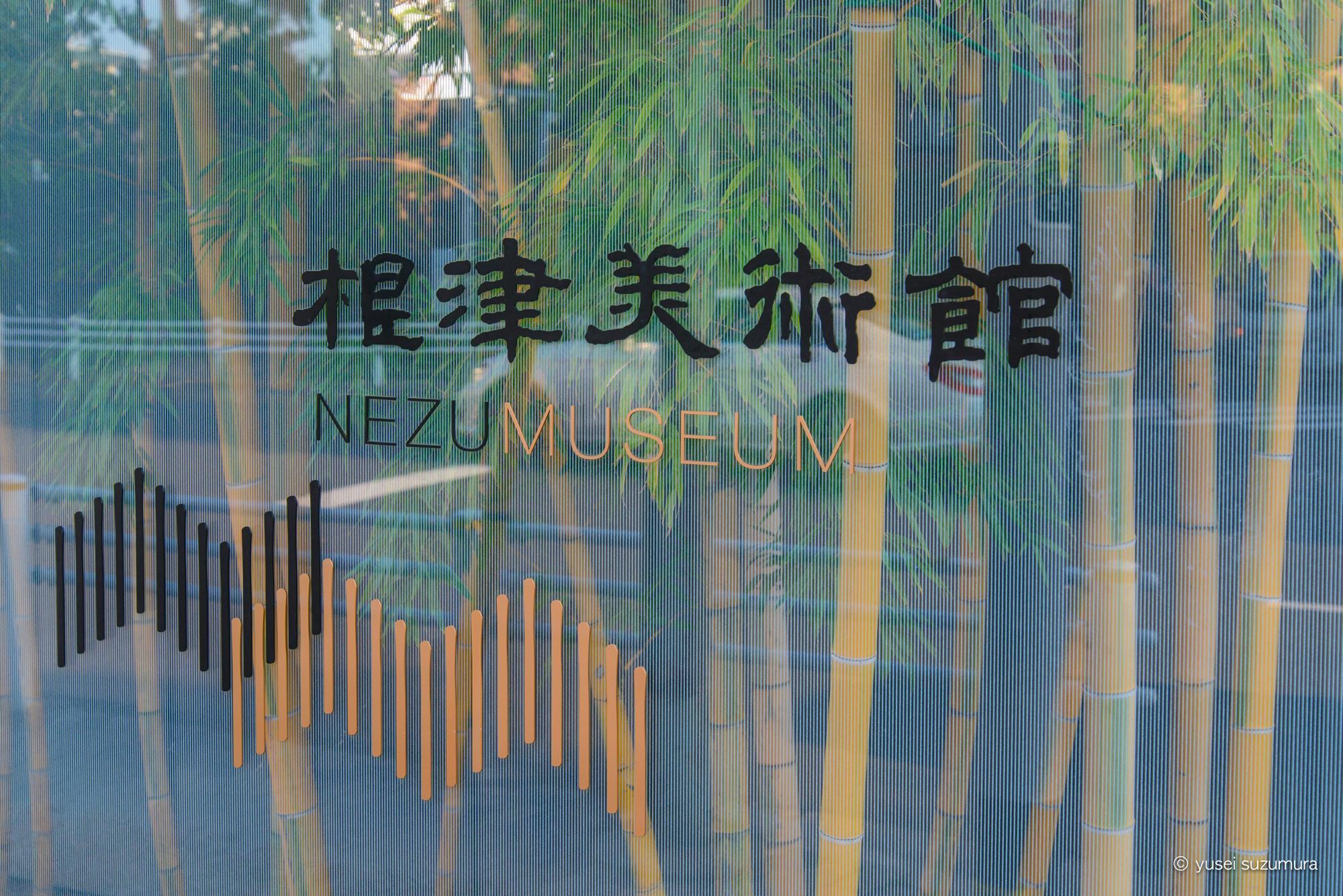 根津美術館の看板
