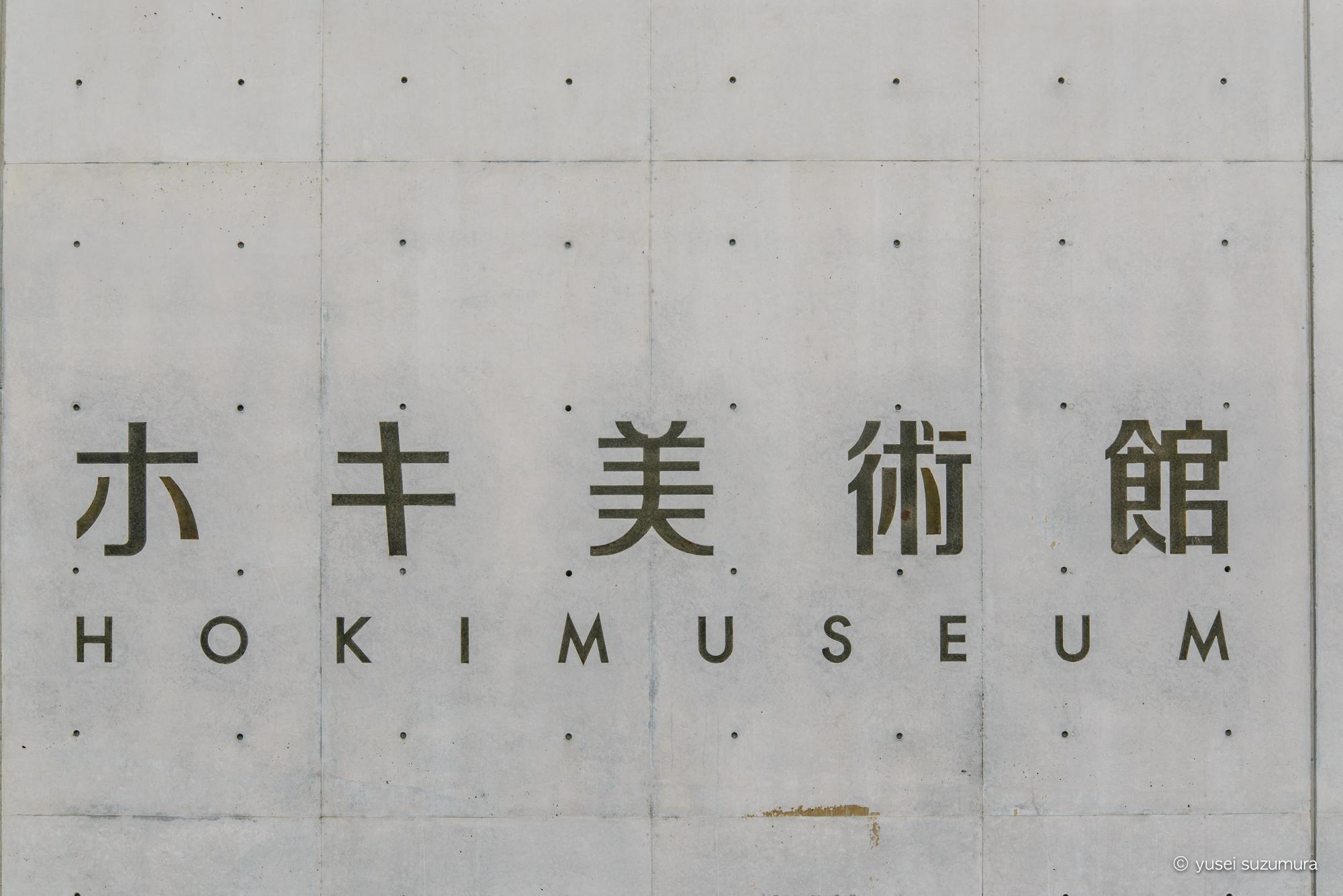 ホキ美術館の看板