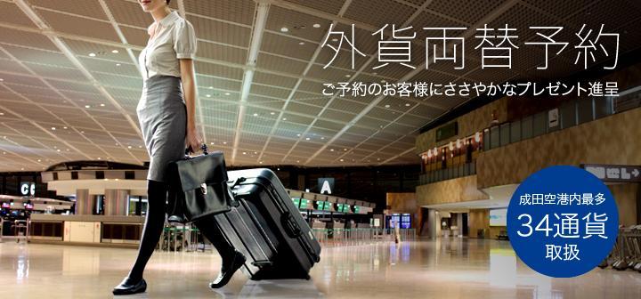 成田空港での外貨両替