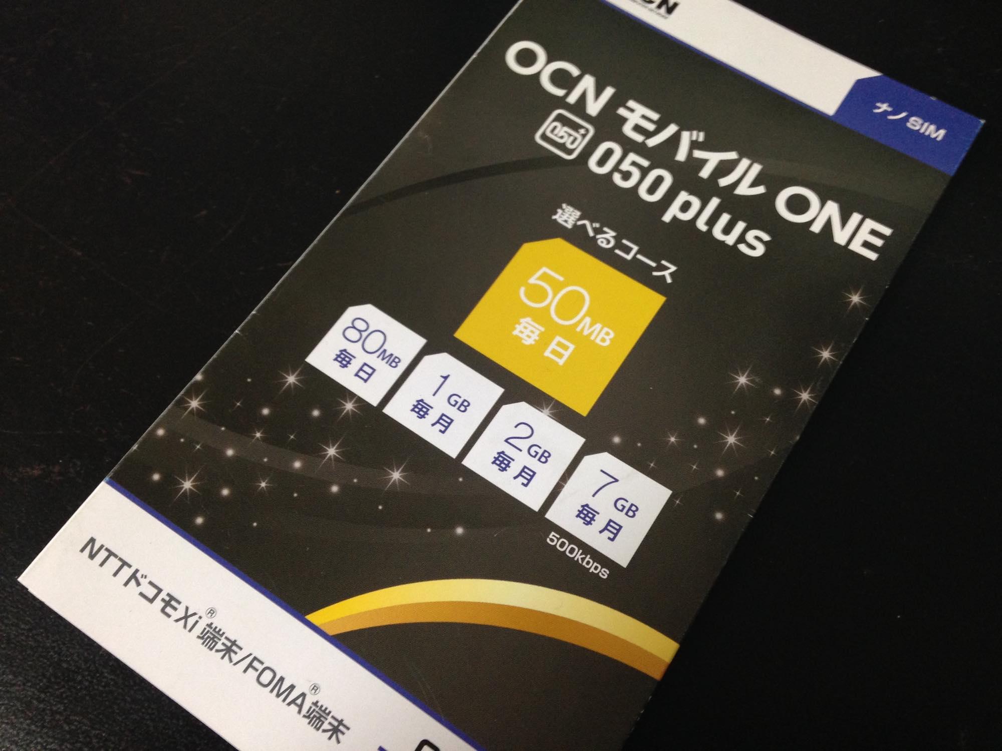 050plus ocnモバイルone