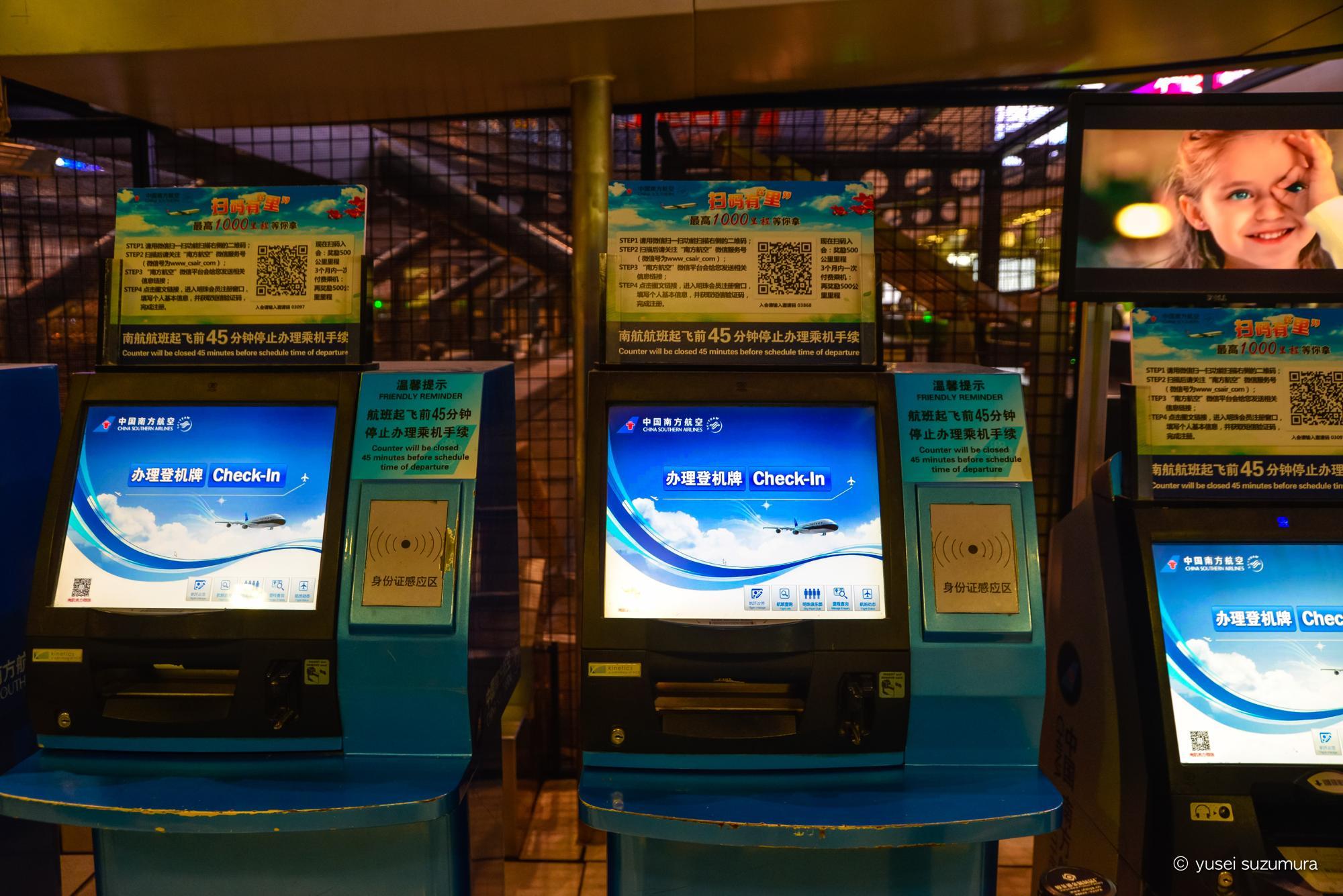 北京 空港 チケットカウンター