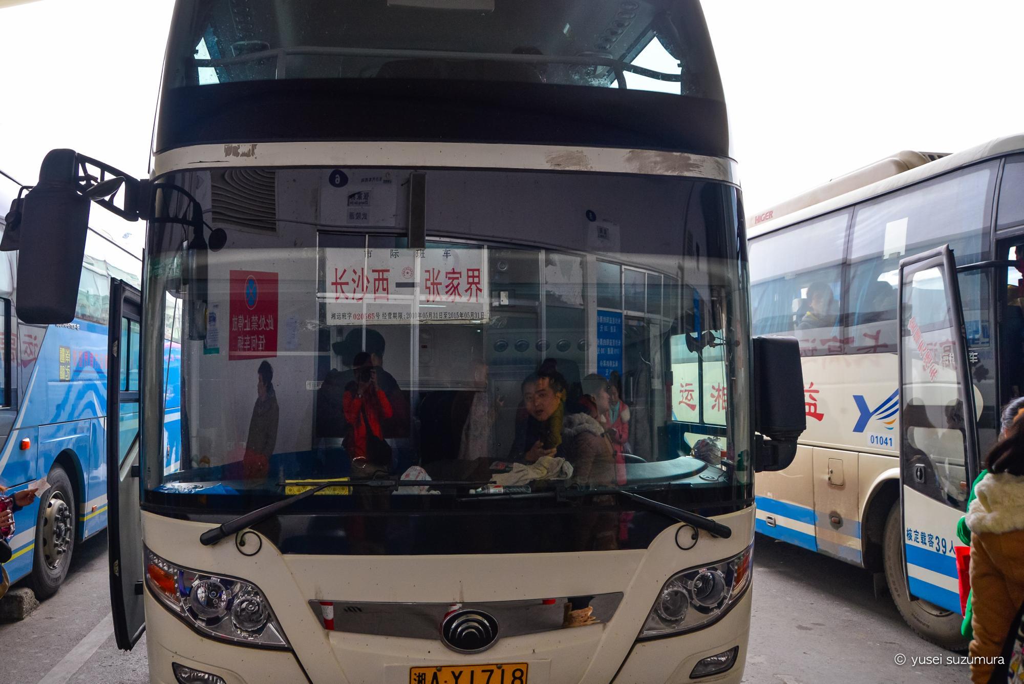 長沙から張家界行き バス