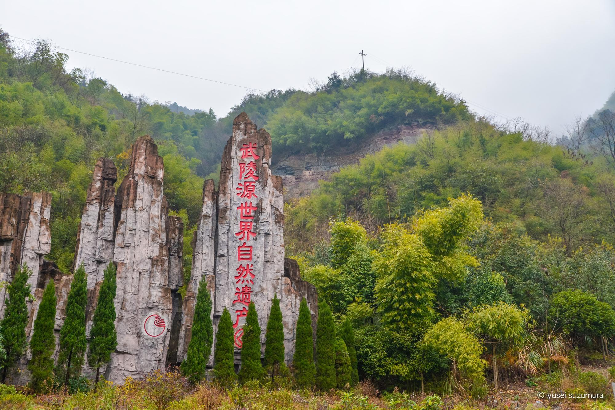 中国 武陵源への看板