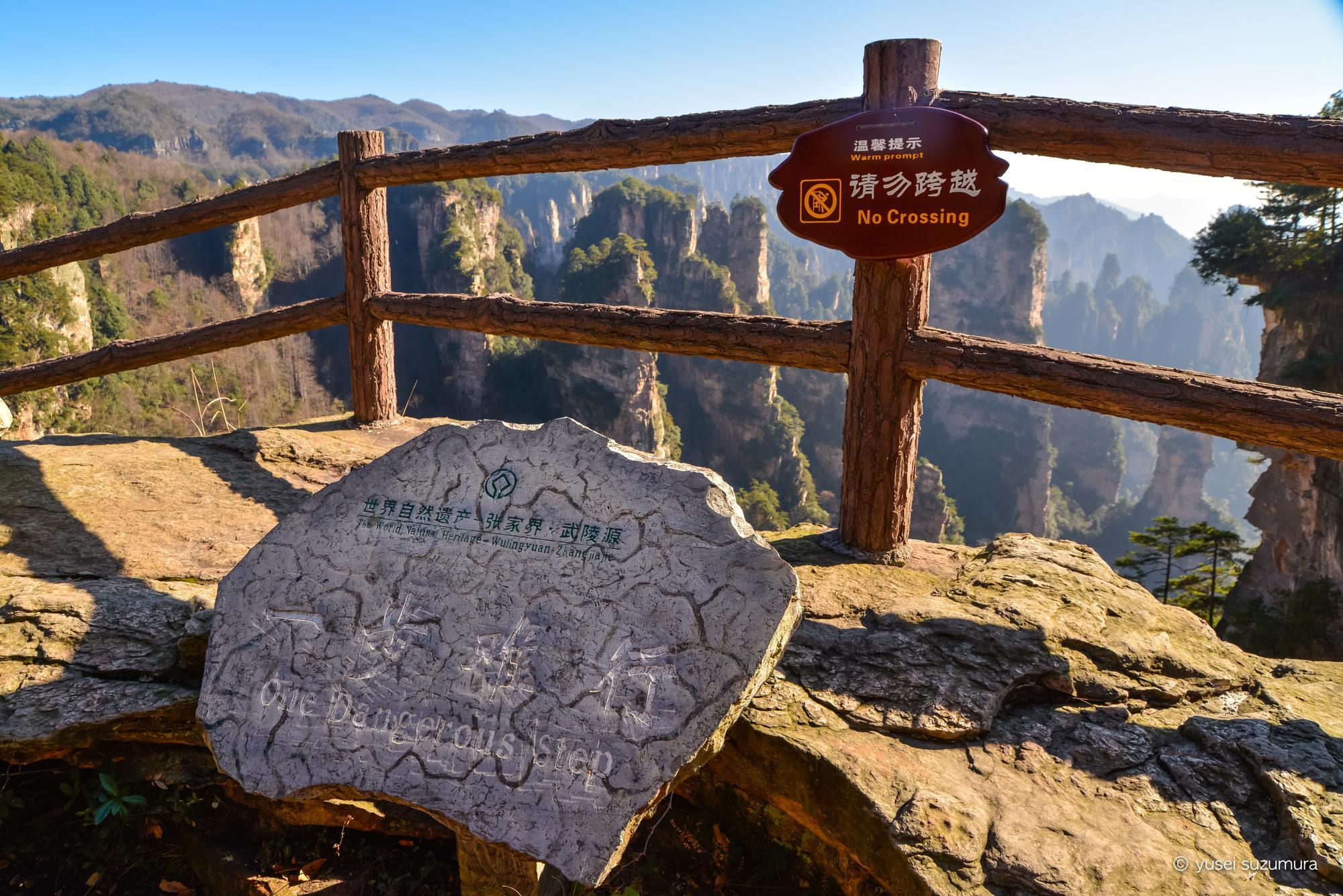 天子山保護区