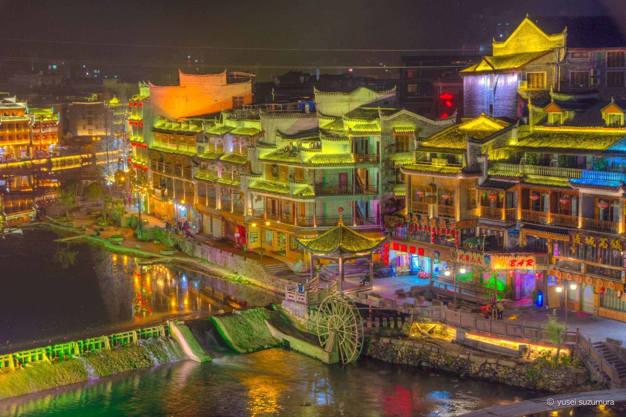 鳳凰古城 夜 ライトアップ
