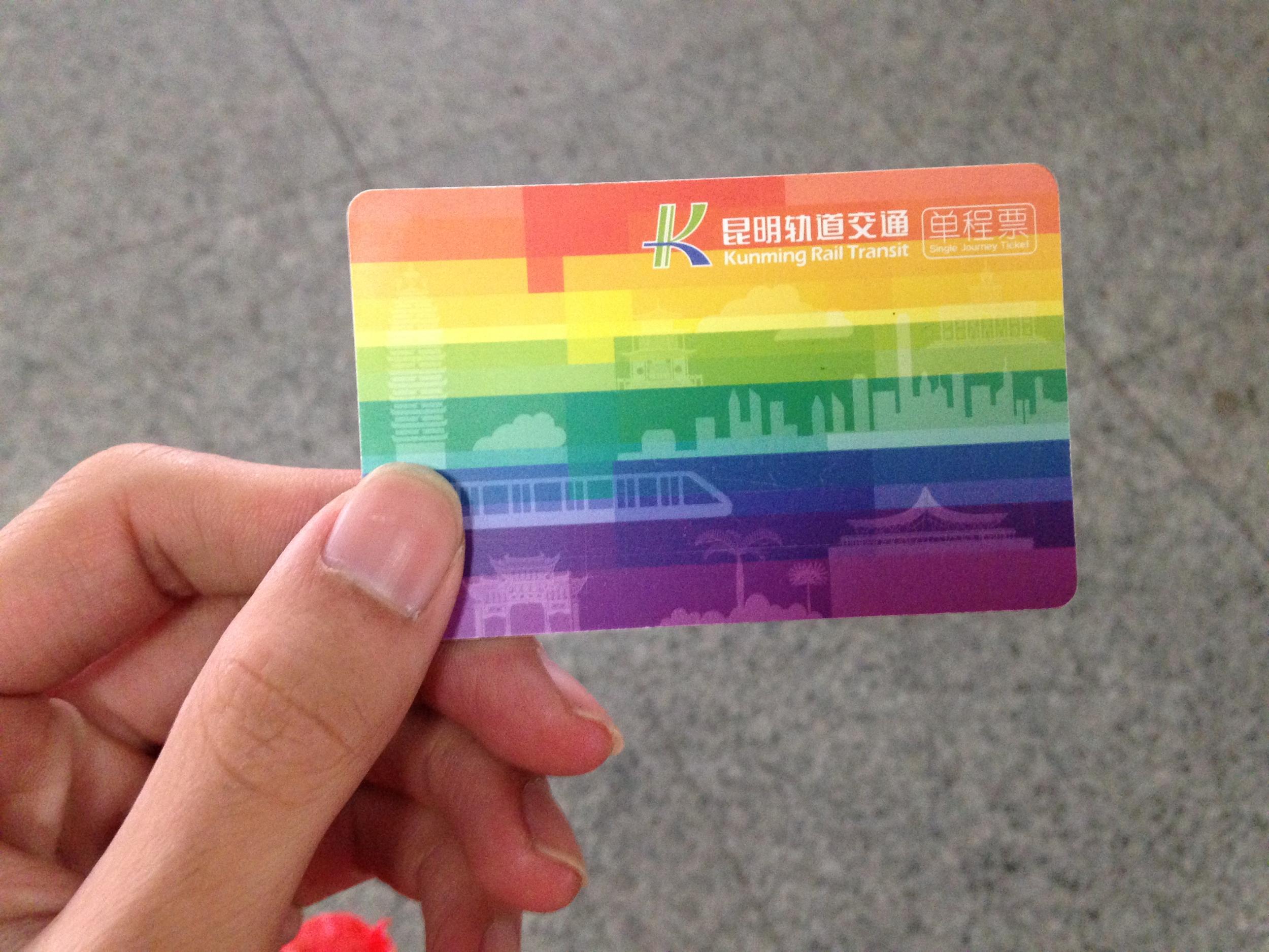 昆明 地下鉄チケット