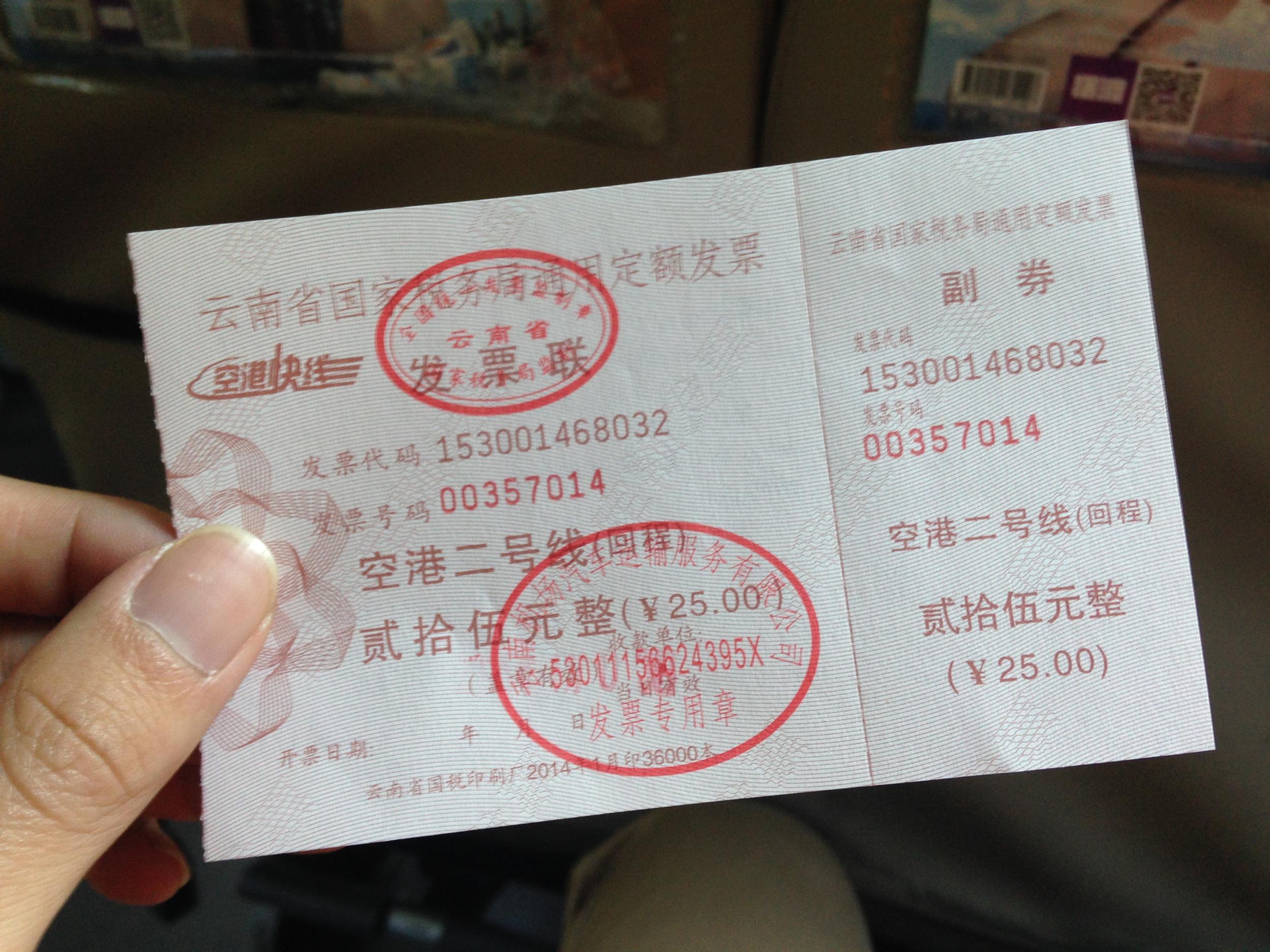 昆明エアポートシャトル チケット