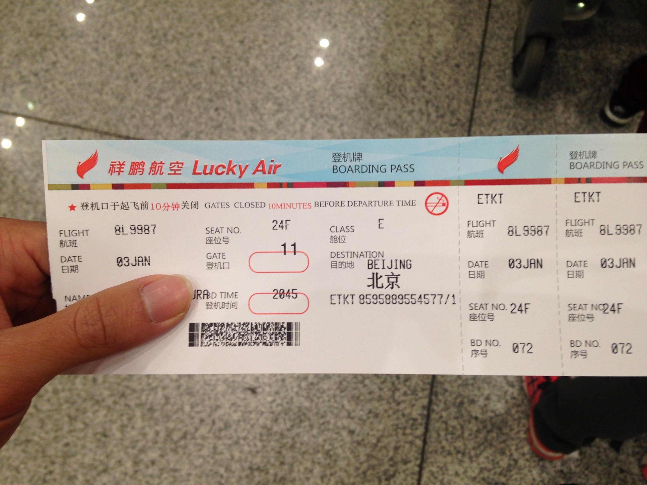 Lucky air チケット 昆明