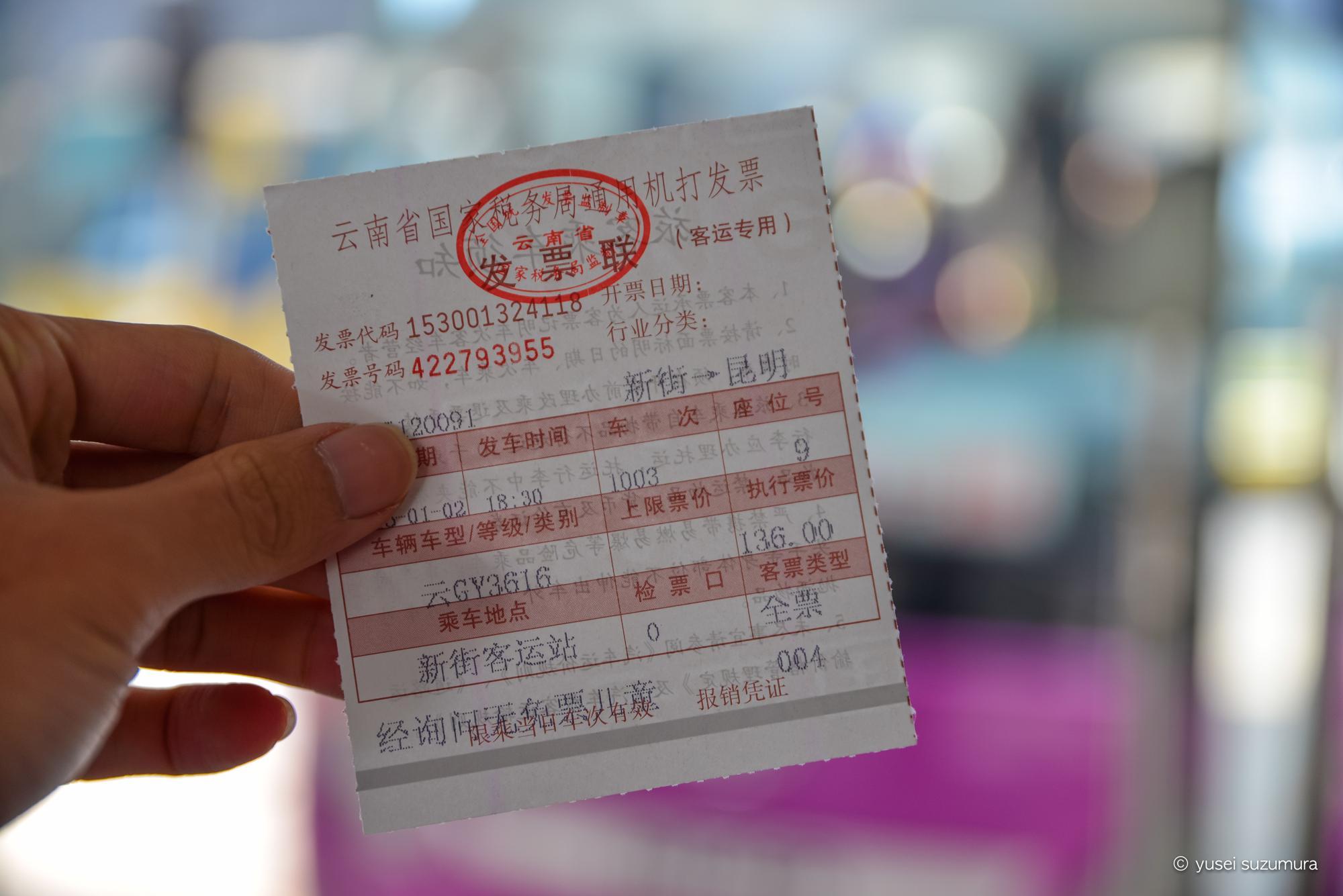 新街鎮-昆明 夜行バスのチケット