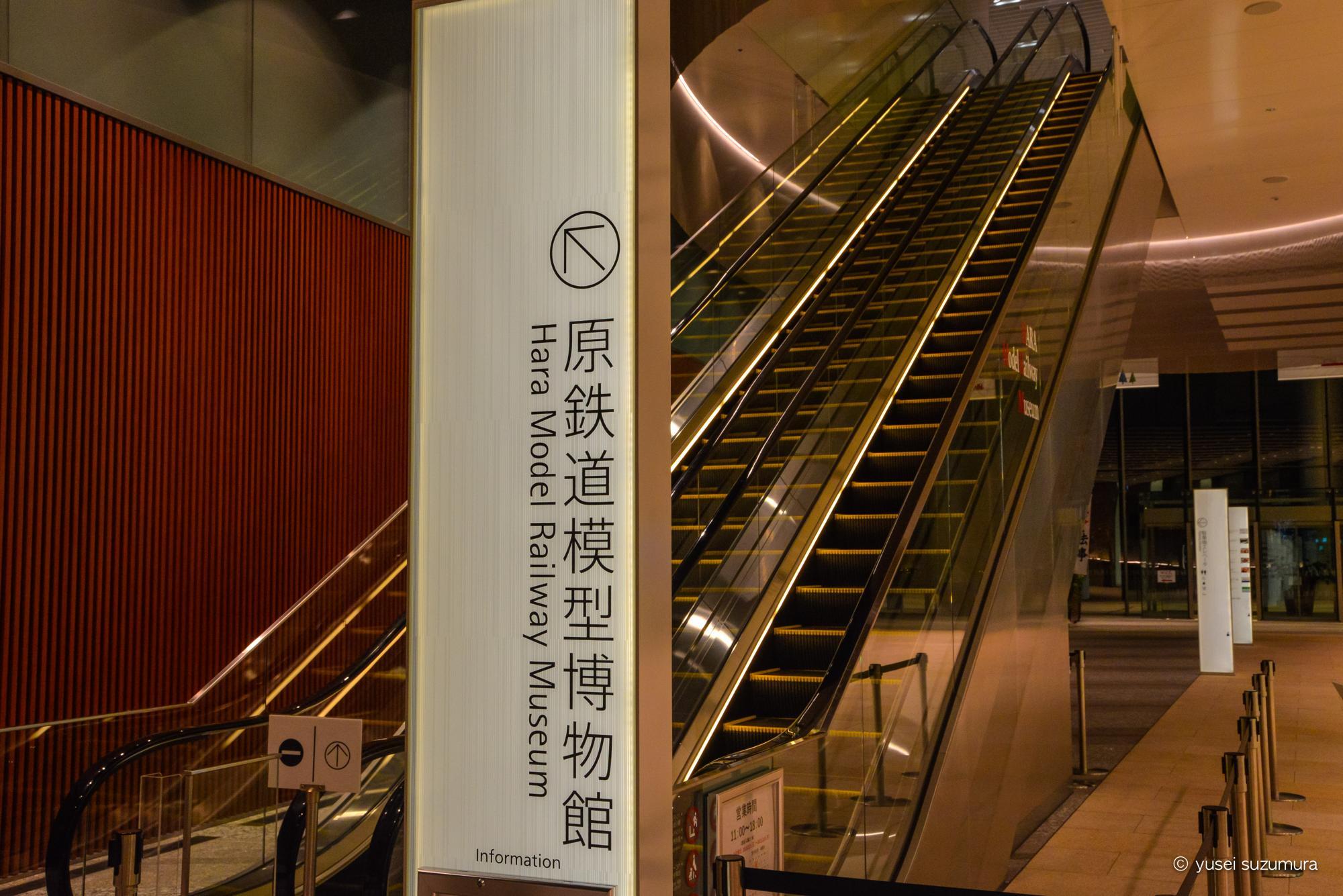 原鉄道模型博物館 CP+2015