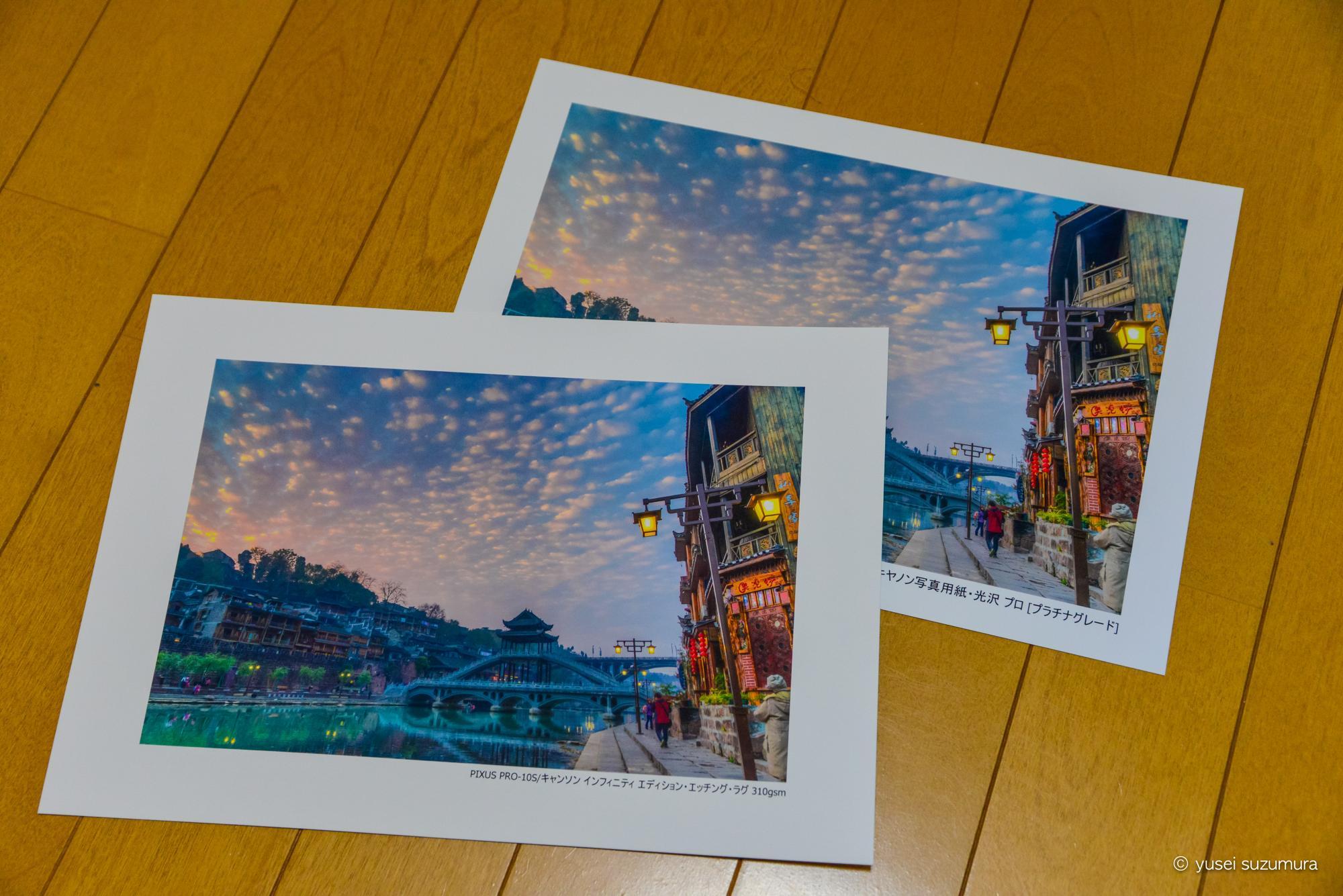二種類の印画紙で印刷した