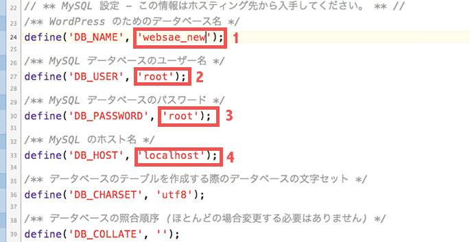 wp-config.phpの変更