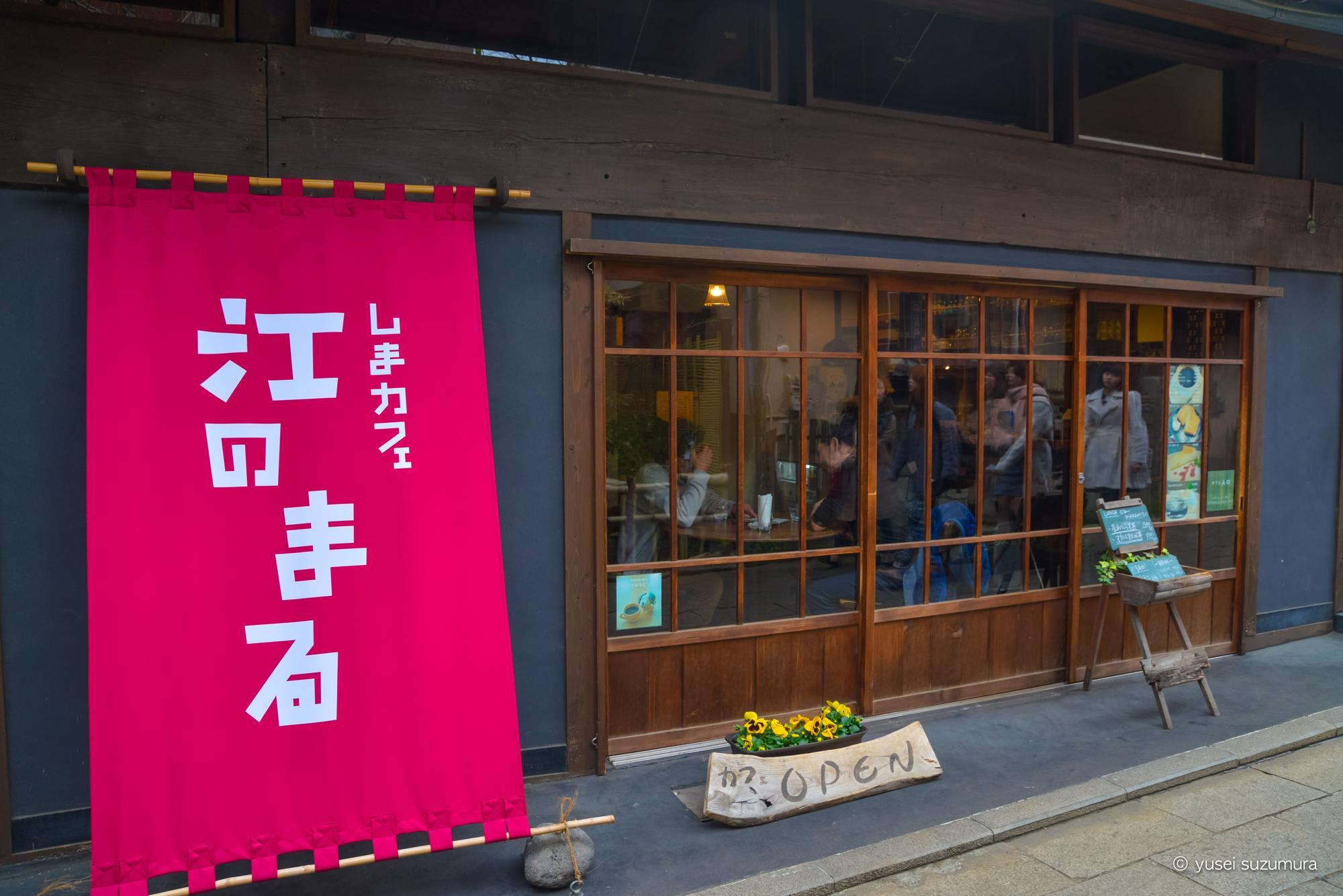落ち着ける古民家カフェ。「しまカフェ 江の丸」が良かった。