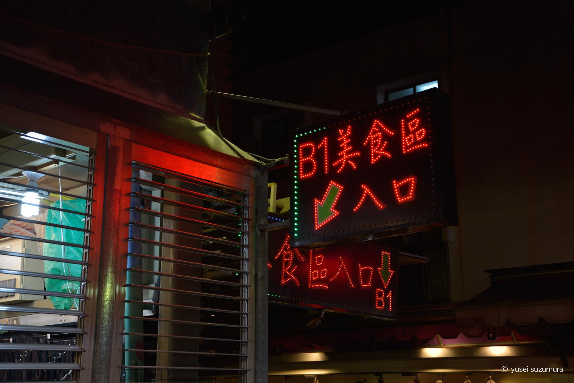 士林夜市 B1美食街