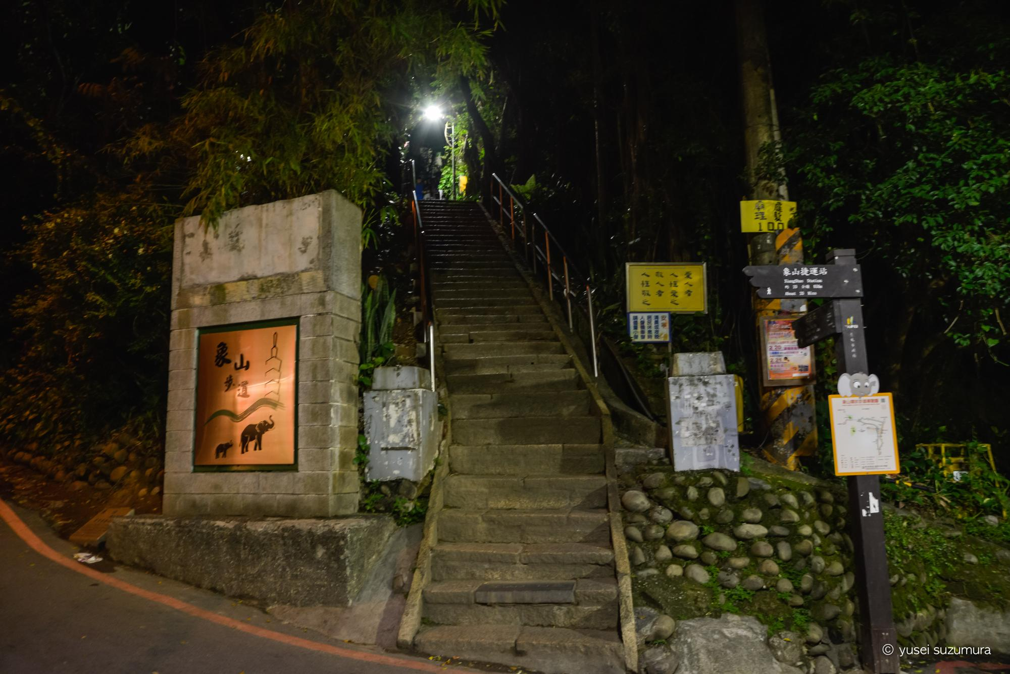 象山公園登山口 夜