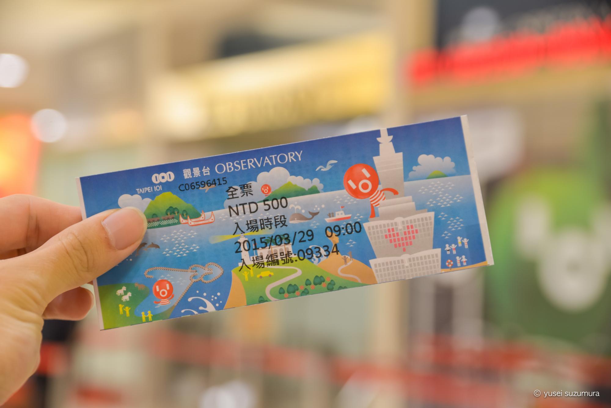 台北101 展望台チケット