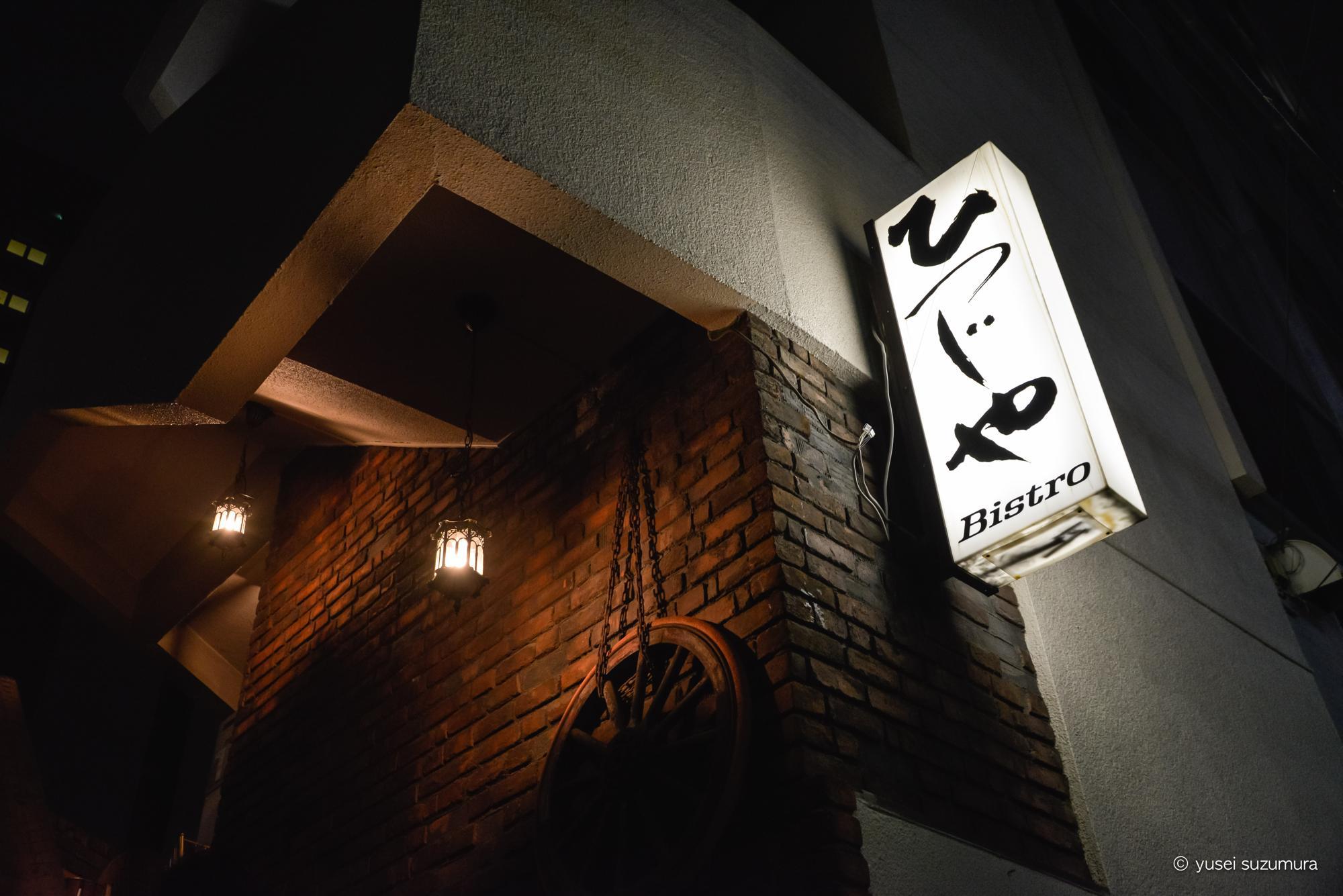アルコールがほぼ原価な飲食店「ひつじや」に行ってみた。