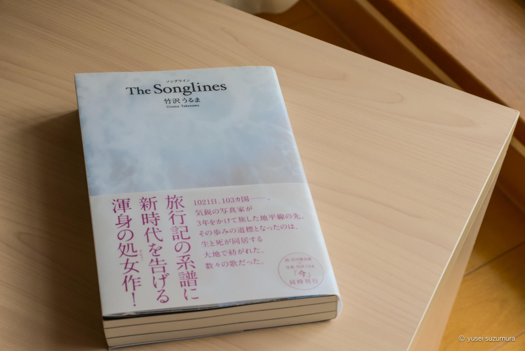 The songlines 竹沢うるま