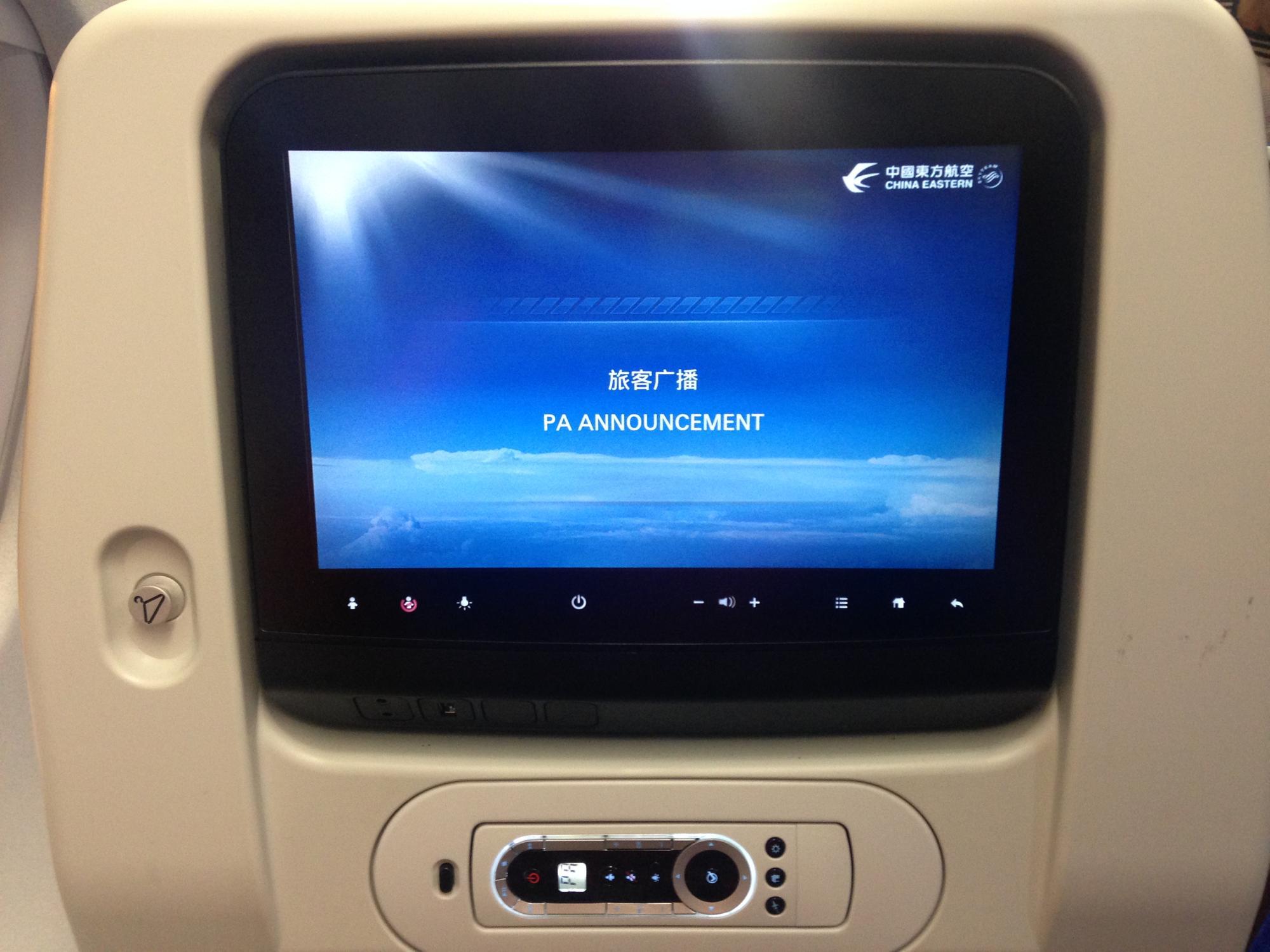 中国東方航空 画面パネル