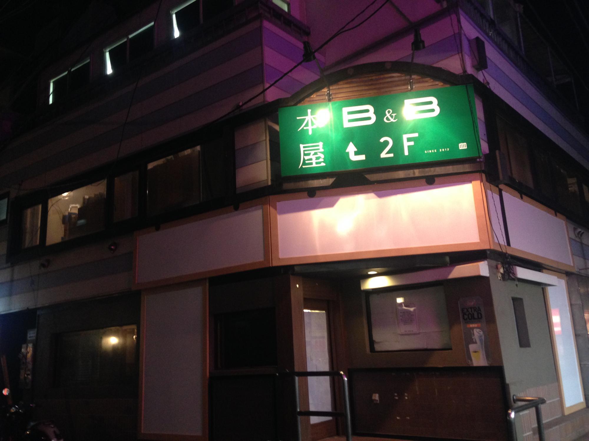 B&B 下北沢 本屋