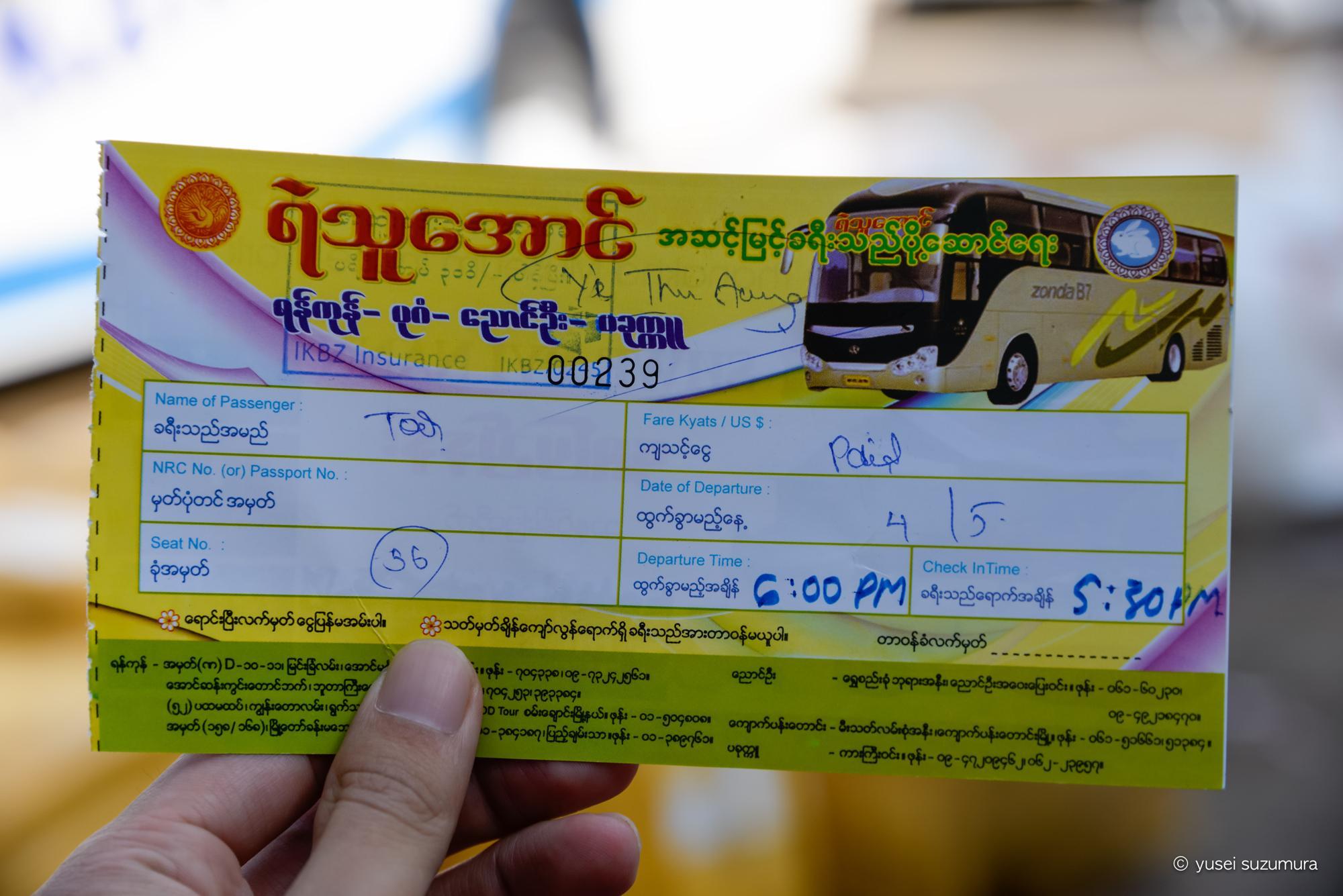ミャンマー バスチケット
